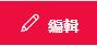 SharePoint 中 [編輯連結] 按鈕的螢幕擷取畫面。