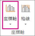 [圖表] 索引標籤上的 [座標軸] 按鈕