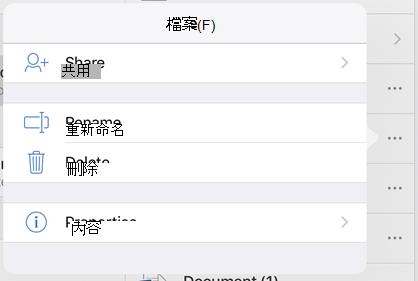 重新命名您的檔案,點選 [3 點] 按鈕,然後選取 [重新命名
