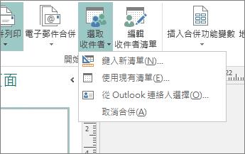 [郵件] [選取收件者] 按鈕選項
