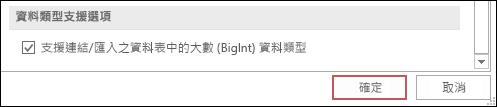 支援 bigint 類型選取 [Access 選項] 中的連結/匯入資料表選項的螢幕擷取畫面。