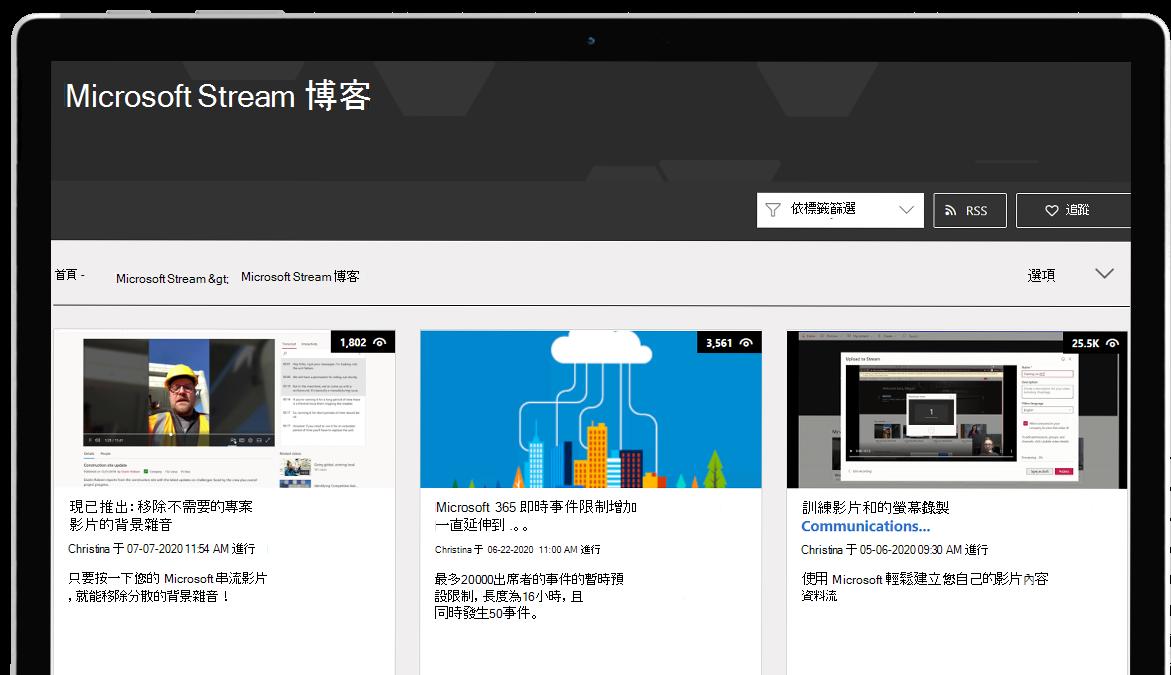 Stream 行動裝置版和電腦版影像