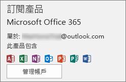 顯示與 Office 相關聯的電子郵件帳戶