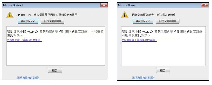 內嵌物件 ActiveX 控制項錯誤訊息
