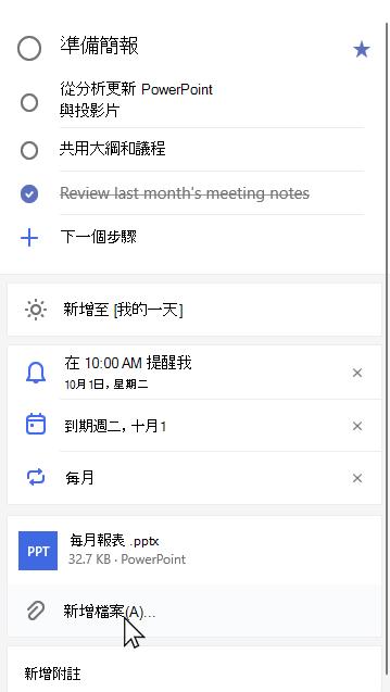 含每月報表的 [準備簡報] 工作的詳細資料檢視,以及新增已選取檔案的選項