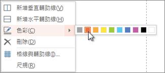 挑選色彩來標示輔助線