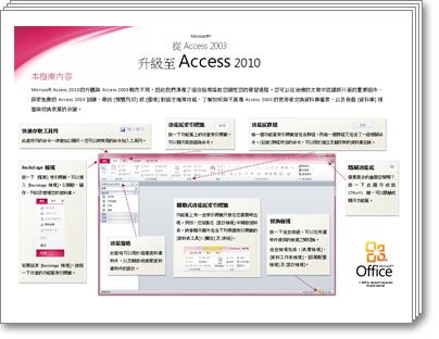 《Access 2010 升級指南》的縮圖
