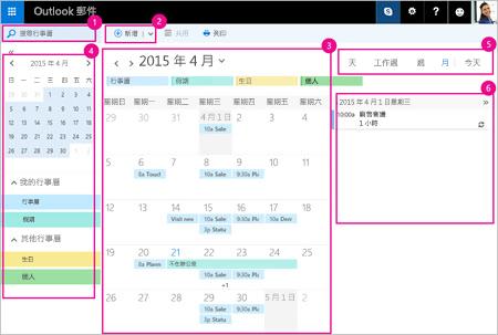 使用行事曆來管理會議和其他事件。