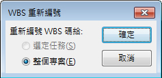 [WBS 重新編號] 對話方塊圖像