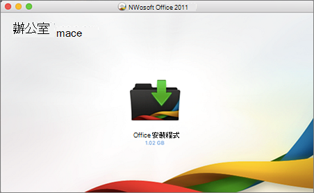 Office for Mac 2011 的 Office 安裝程式的螢幕擷取畫面