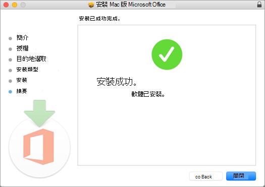 顯示安裝程序的最後一頁,代表已成功安裝。