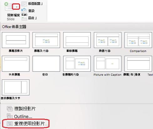 [新增投影片] 功能表將包含重複使用投影片的指令。