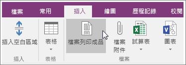 OneNote 2016 中 [檔案列印成品] 按鈕的螢幕擷取畫面。