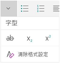 [字型] 功能表