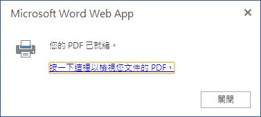 Word Online 列印對話方塊