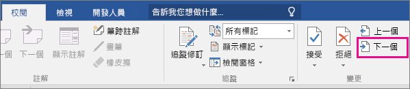 畫面上醒目提示 [校閱] 索引標籤上的 [下一個] 選項。