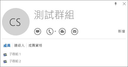 名為「測試群組」之群組的 Outlook 連絡人卡片 [成員] 索引標籤的螢幕擷取畫面。「子群組 1」和「子群組 2」顯示為成員。