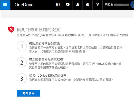 螢幕擷取畫面的符號勒索軟體偵測到 OneDrive 網站上的畫面
