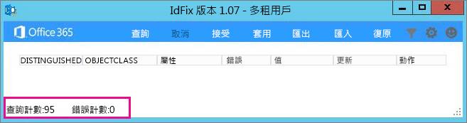 IdFix 查詢與錯誤計數。