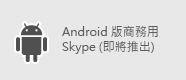 商務用 Skype - Android