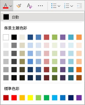 OneNote 網頁的字型大小色彩功能表選項
