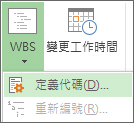 [WBS] 按鈕的 [定義代碼] 選項圖像。