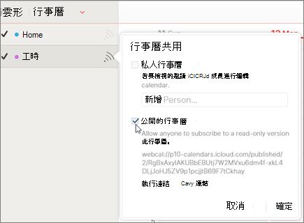 在 [iCloud 公開的行事曆設定