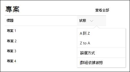 使用排序、 篩選及群組] 功能表的 [清單網頁組件
