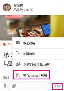 按一下以開啟 Yammer
