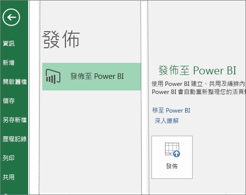 Excel 2016 中顯示 [發佈到 Power BI] 按鈕的 [發佈] 索引標籤