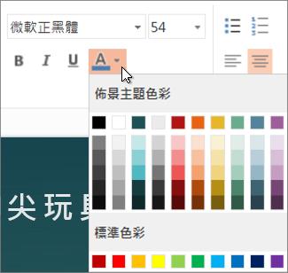 選擇文字色彩