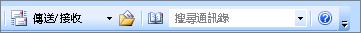 Outlook 2007 [搜尋通訊錄] 方塊