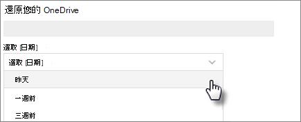 在 [還原您的 OneDrive] 畫面選取日期的螢幕擷取畫面