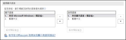 讓您選取 Office 用於其按鈕、功能表和說明之語言的對話方塊。
