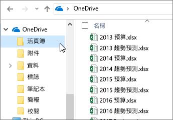 Windows 檔案總管、OneDrive 資料夾、Excel 檔案