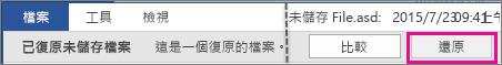 Office 2016 開啟未儲存的檔案