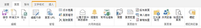 [頁面] 索引標籤的螢幕擷取畫面,其中包含編輯、儲存、存回以及取出發佈頁面用的許多按鈕