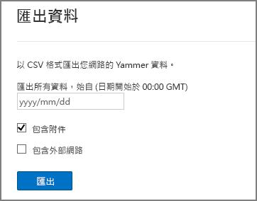 從 Yammer 網路匯出資料