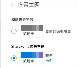 為您的 SharePoint 網站選取新的主題