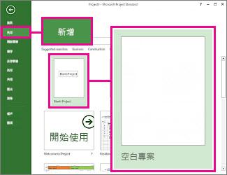 建立新的空白專案按鈕圖像