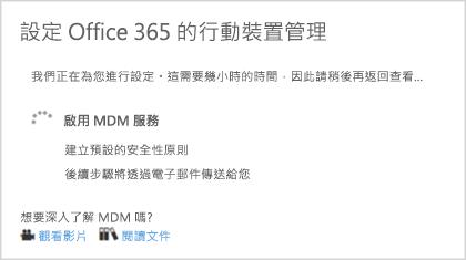 MDM 安裝進度