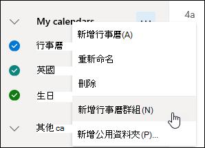 [新增行事曆群組] 按鈕的螢幕擷取畫面