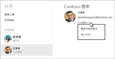 在 OneDrive 中編輯共用權限