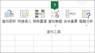 在 Excel 中按一下 [資料] > [資料驗證],驗證下拉式清單