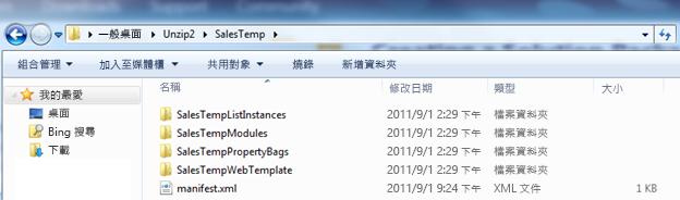 Windows 檔案總管螢幕擷取畫面,其中顯示未解壓縮的 Web Solution Package。