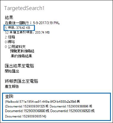 搜尋查詢的詳細資料窗格中的目標內容搜尋