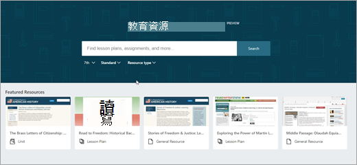 第二個版本的 OneNote 教育資源主畫面
