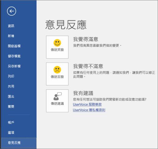按一下 [檔案] > [意見反應] 以提供有關 Microsoft Visio 的意見或建議。