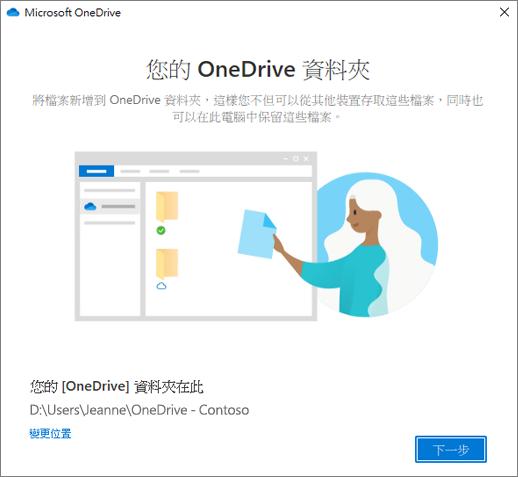 歡迎使用 OneDrive 精靈中「這是您的 OneDrive 資料夾」畫面
