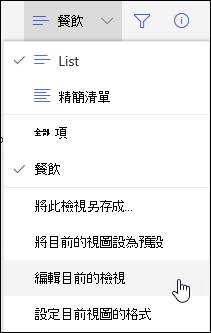 SharePoint Online [編輯目前的視圖] 功能表選項